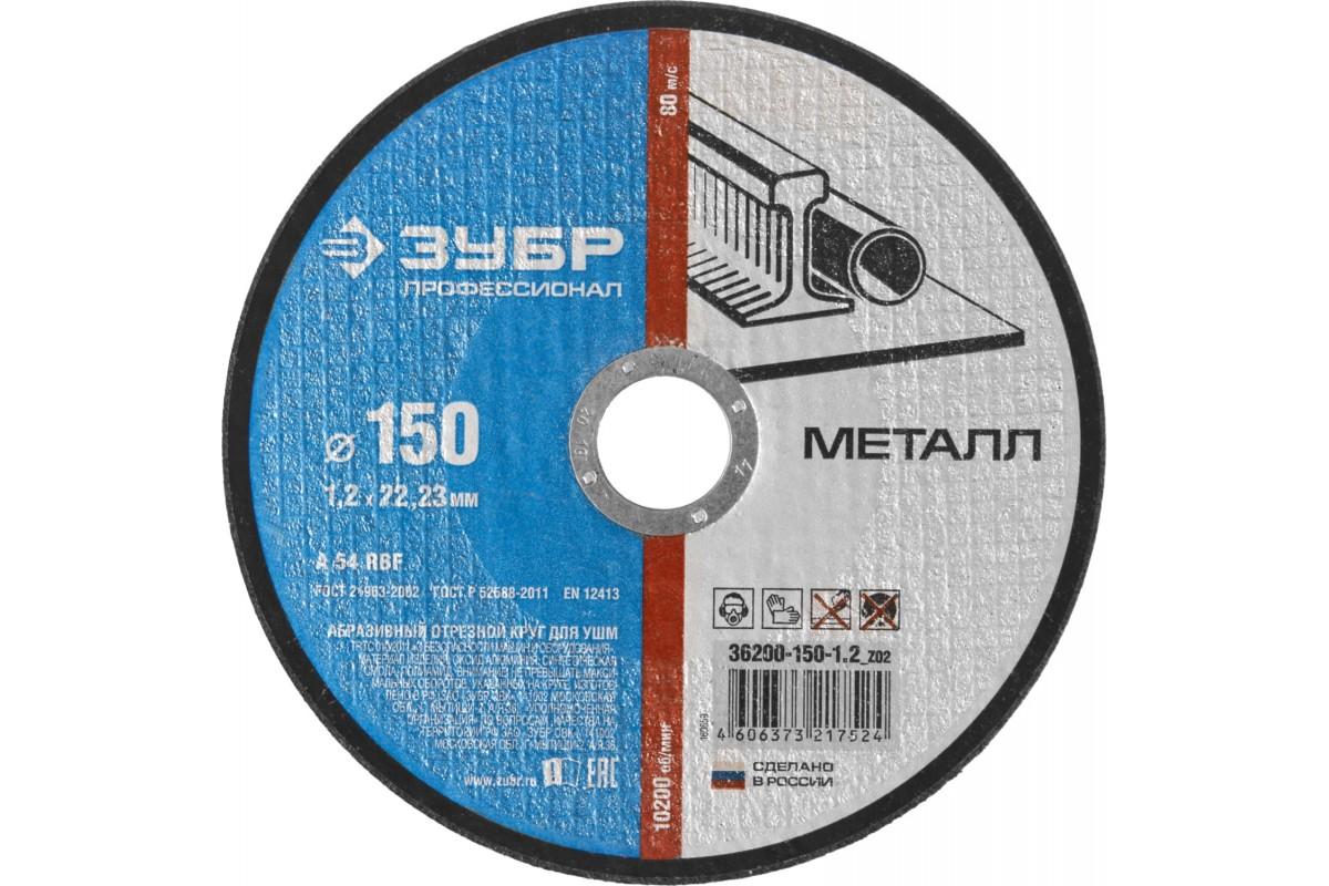 диск отрезной по металлу